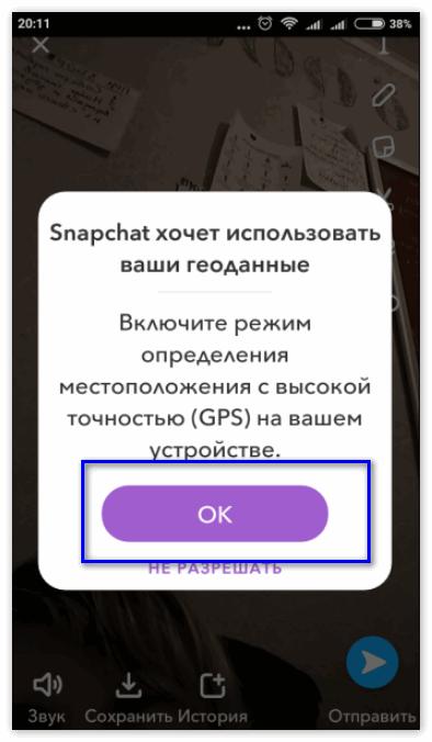 Гео Snapchat