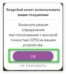 Гео в Snapchat