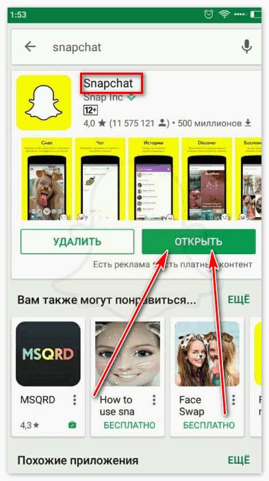 Гугл плэй Snapchat