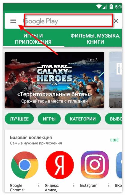 Гуглплэй Snapchat