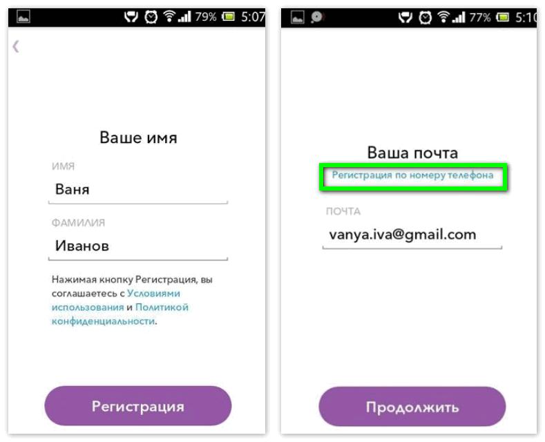 Имя почта Snapchat