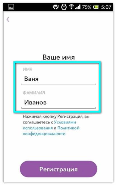 Имя Snapchat