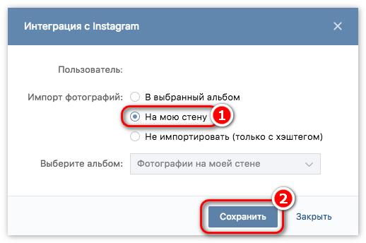 Интеграция с Инстаграм ВКонтакте