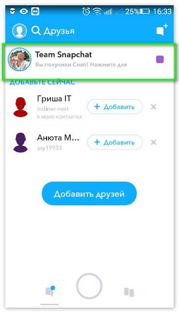 Истроия Snapchat