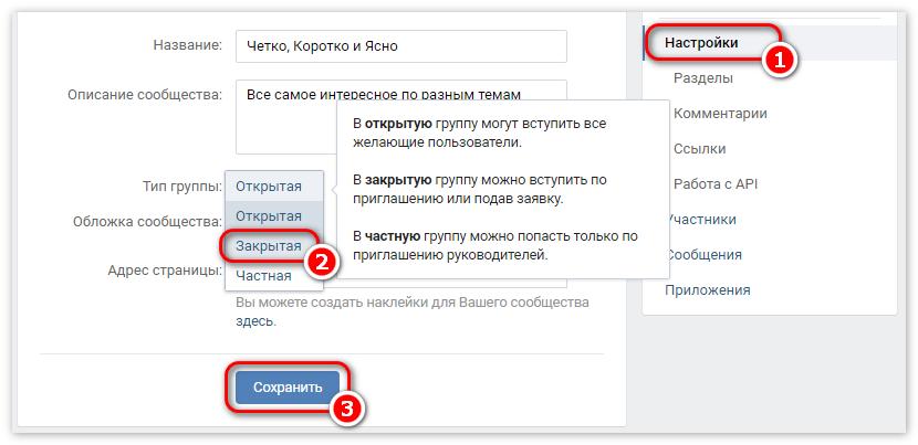 Изменение статуса группы ВКонтакте