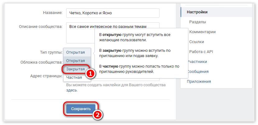 Изменение типа группы ВКонтакте