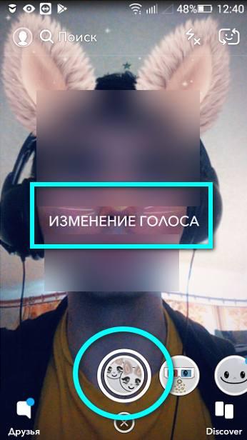Изменить голос Snapchat