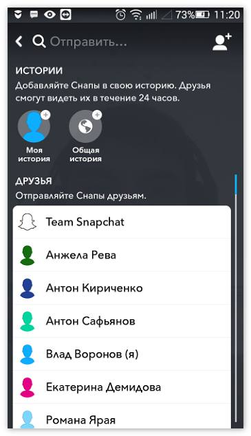 Кому Snapchat