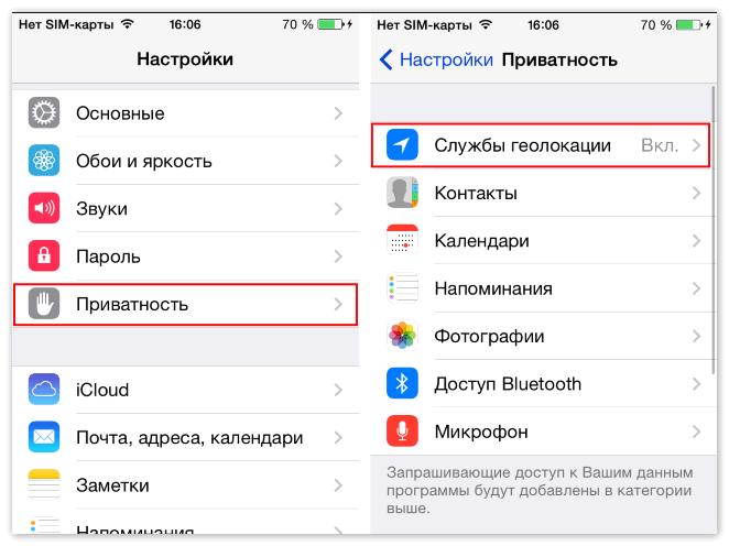 Локация на Iphone в Snapchat