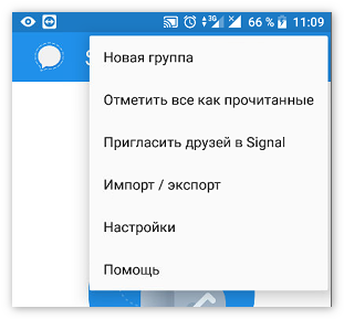 Меню signal