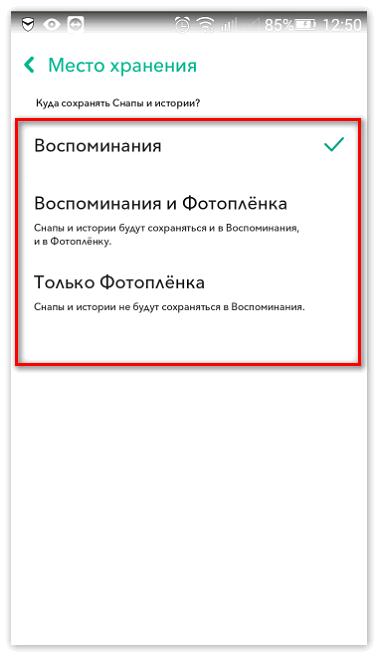 Место хранение Snapchat