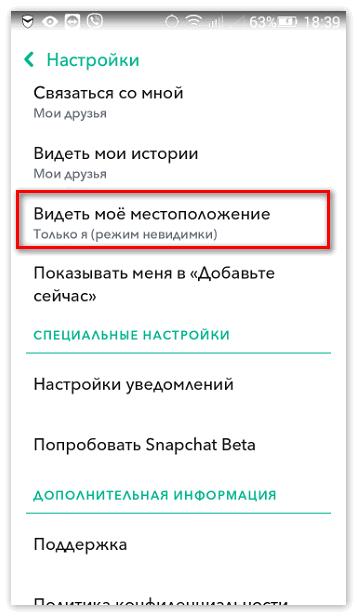 Местоположение в Snapchat