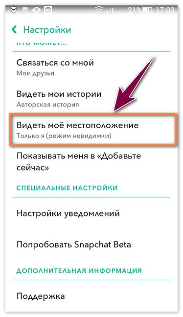 Местоположение Snapchat