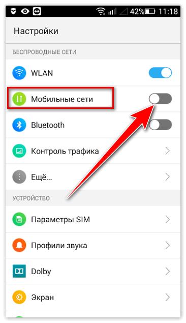 Мобильные сети Snapchat
