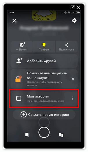 Моя история Snapchat в Nokia