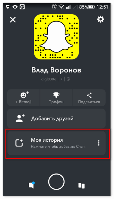 Моя история Snapchat