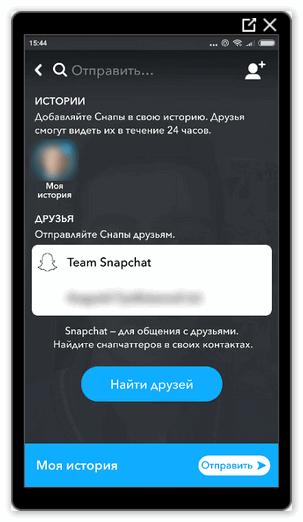 Моя история в Snapchat