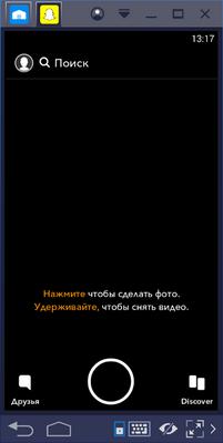 Начальное окно Snapchat в Bluestacks