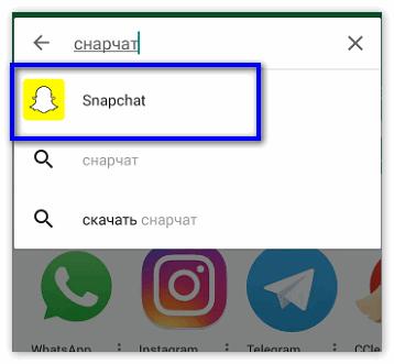Найти Snapchat