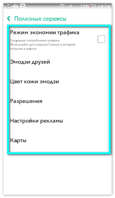 Настроить сервисы Snapchat