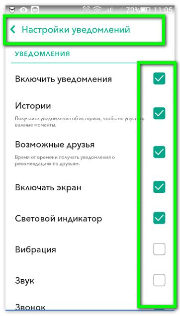 Настроить Snapchat