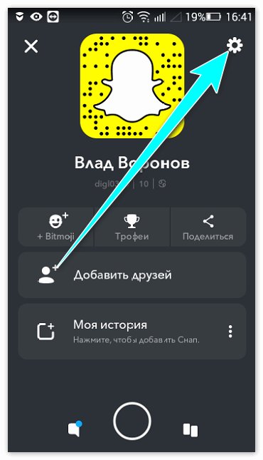 Настроить в Snapchat