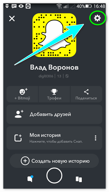 Настройеи Snapchat