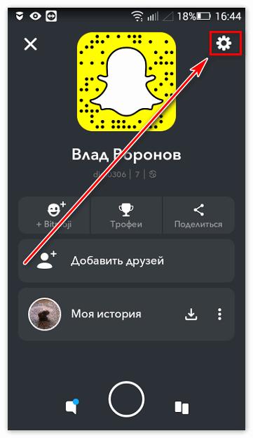 Настройка Snapchat
