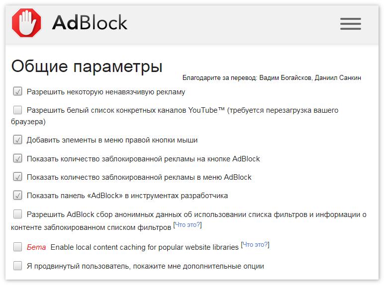Настройки Adblock