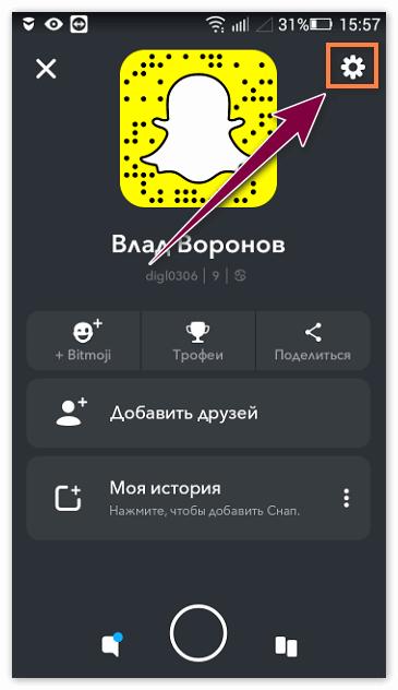 Настройки для Snapchat