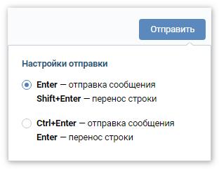 Настройки отправки ВКонтакте
