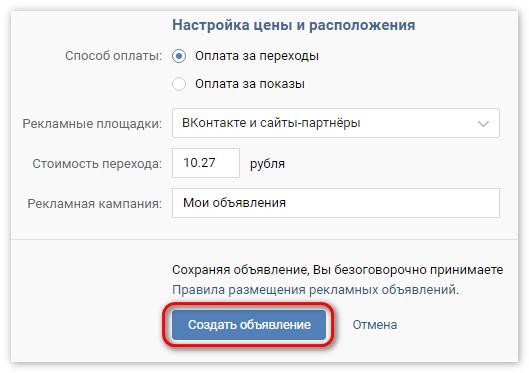 Настройки рекламы ВКонтакте
