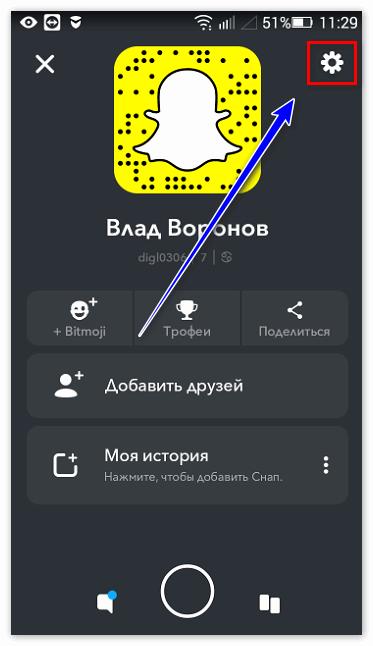 Настройки Snapchat