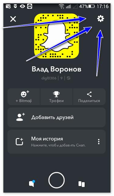 Настройки в программе Snapchat