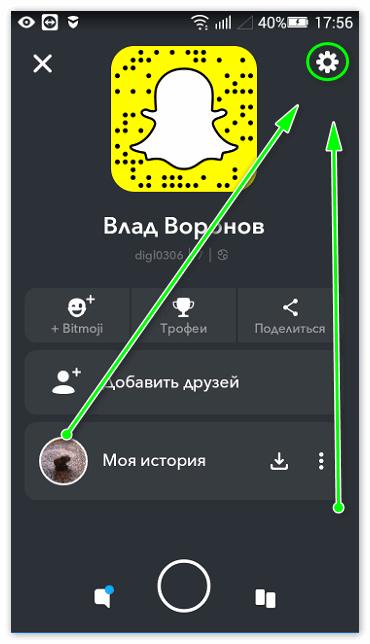 Настройки в Snapchat
