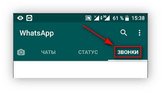 Нажать на звонки в Whatsapp