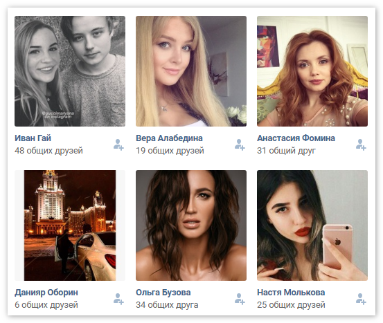 Общие друзья ВКонтакте