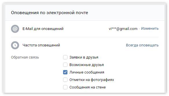 Оповещения ВКонтакте