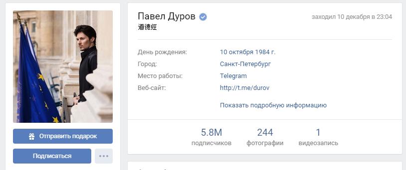Основная страница Павла Дурова