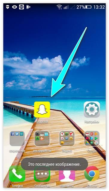 Открныть Snapchat