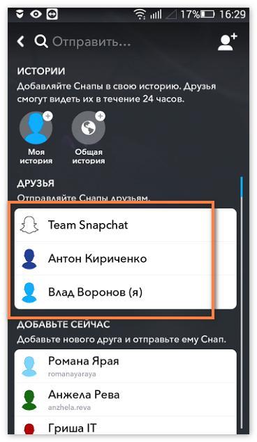 Отправить снап Snapchat