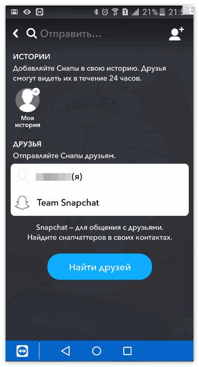 Отправка снапа другу в Snapchat