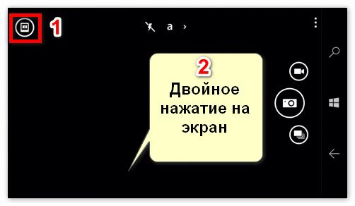 Переключение между камерами Lumia