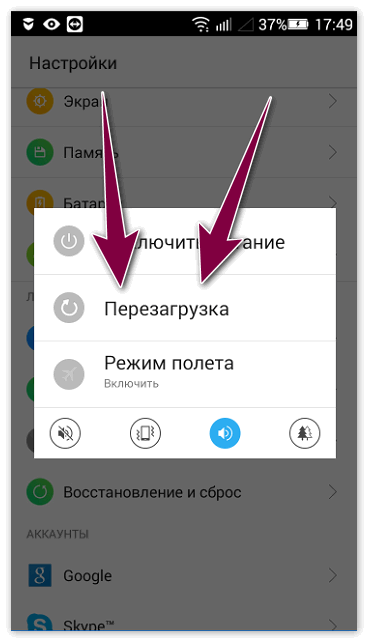 Перезагрузить Snapchat