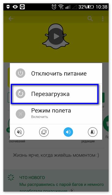 Перезагрузка Snapchat