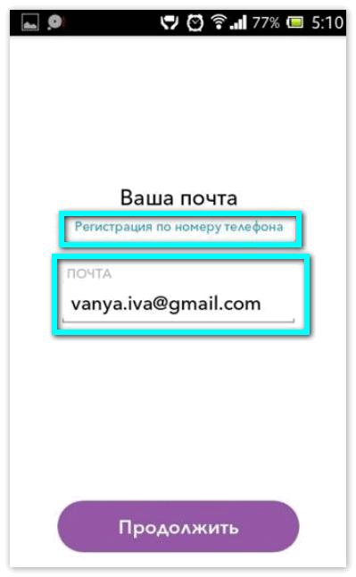Почта Snapchat
