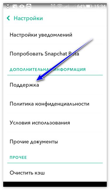 Поддержка Snapchat