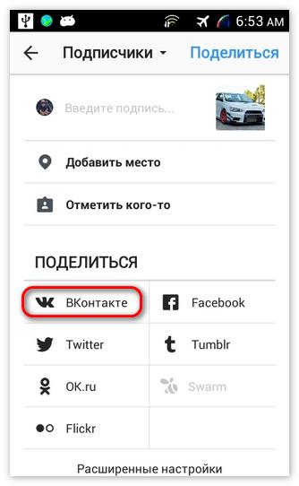 Поделиться ВКонтакте Инстаграм