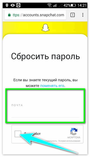 Подтвердить Snapchat