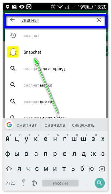 Поиск Snapchat